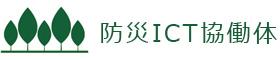 防災ICT協働体